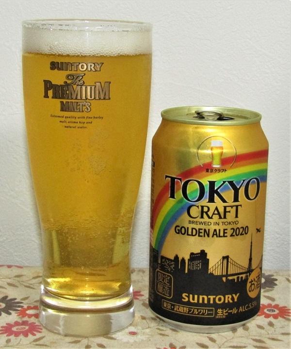 サントリー TOKYO CRAFT GOLDEN ALE 2020~麦酒酔噺その1,206~大丈夫か?東京?_b0081121_21350721.jpg