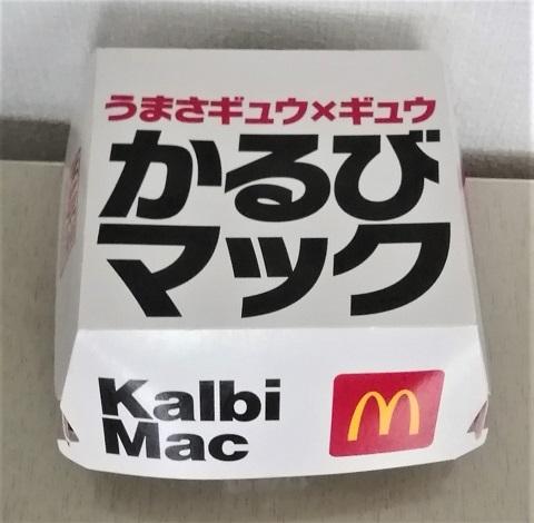 【マック】かるびマック~申し訳ございません_b0081121_22400407.jpg