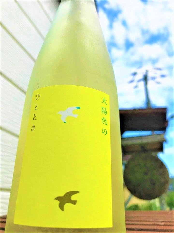 【日本酒】福司🎐夏編『太陽色のひととき🌞』スパークリング⛲SPver 特別限定蔵出し 令和1BY🆕_e0173738_11214248.jpg