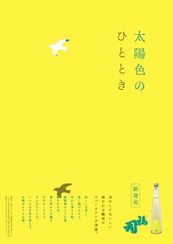 【日本酒】福司🎐夏編『太陽色のひととき🌞』スパークリング⛲SPver 特別限定蔵出し 令和1BY🆕_e0173738_1175560.jpg
