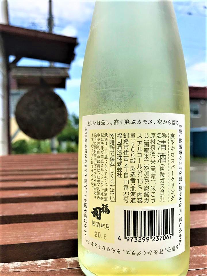 【日本酒】福司🎐夏編『太陽色のひととき🌞』スパークリング⛲SPver 特別限定蔵出し 令和1BY🆕_e0173738_1181055.jpg
