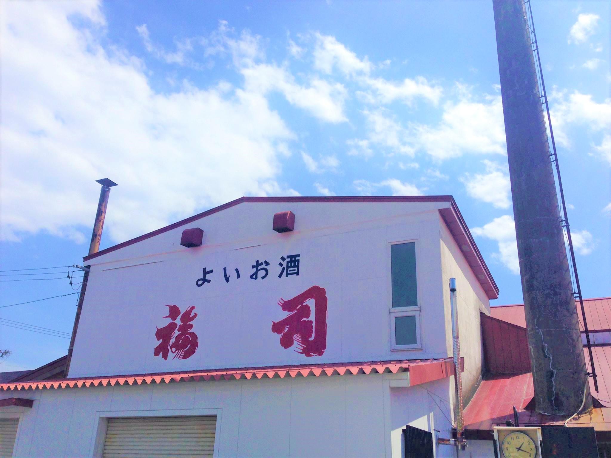 【日本酒】福司🎐夏編『太陽色のひととき🌞』スパークリング⛲SPver 特別限定蔵出し 令和1BY🆕_e0173738_1181898.jpg