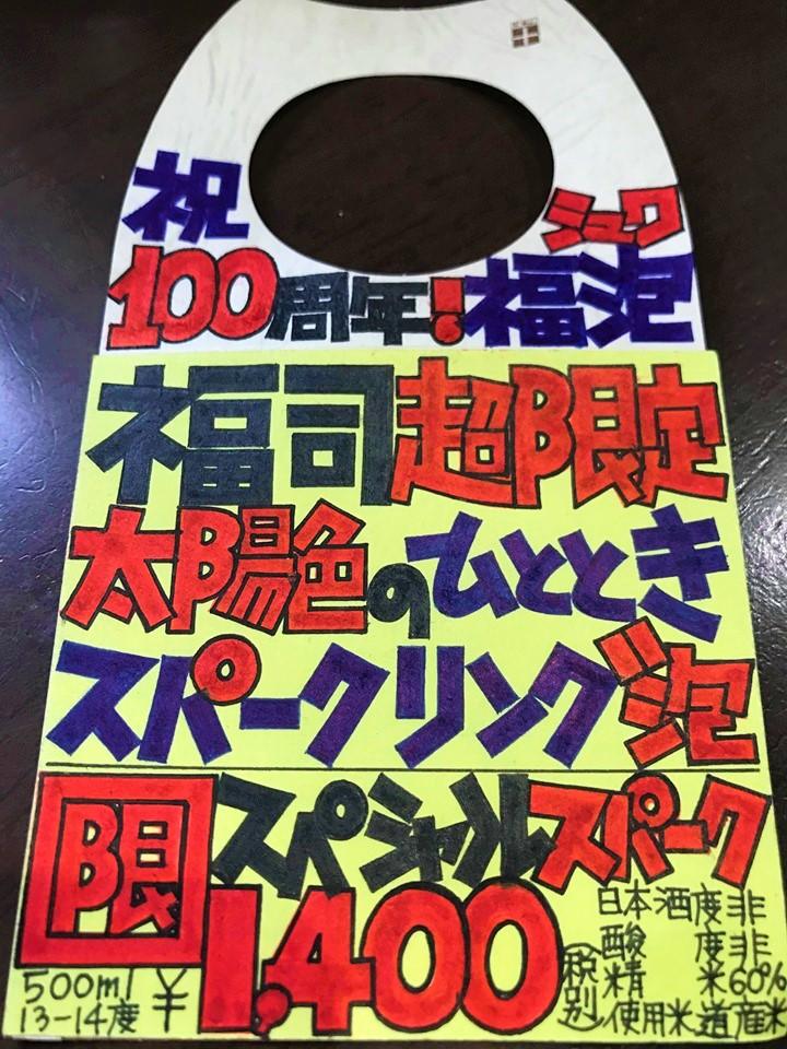 【日本酒】福司🎐夏編『太陽色のひととき🌞』スパークリング⛲SPver 特別限定蔵出し 令和1BY🆕_e0173738_118405.jpg