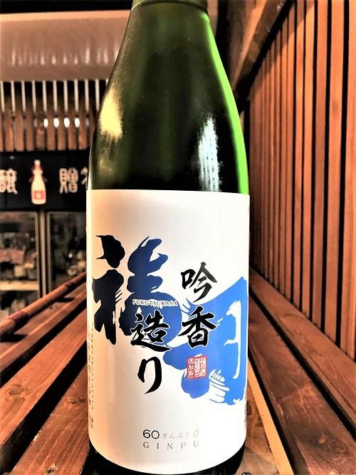 【日本酒】福司🎐夏編『太陽色のひととき🌞』スパークリング⛲SPver 特別限定蔵出し 令和1BY🆕_e0173738_1192963.jpg