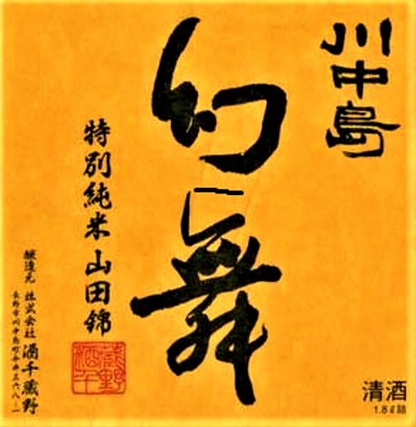 【日本酒】阿櫻🌸番外編『宴-UTAGE-』特別純米 ツバキアンナ✨SPver 特別限定蔵出し 令和1BY🆕_e0173738_932615.jpg