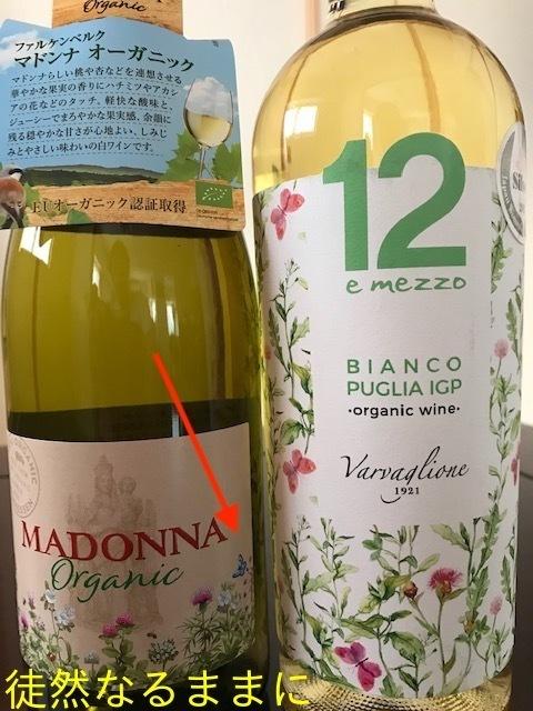 ワインのラベルが変身♪_d0285540_14222482.jpg