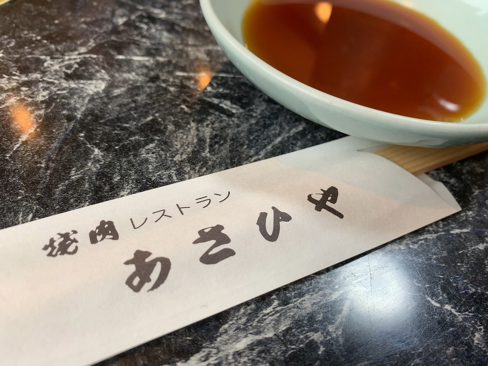 川西能勢口の焼肉「焼肉 あさひや」_e0173645_22515219.jpg