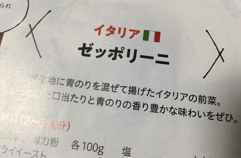 ゼッポリーニを初めて作ってみた☆_f0183846_19092149.jpg