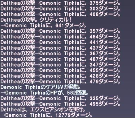 エミネンスレコードNM巡り ~Demonic Tiphia~_e0401547_19524070.png