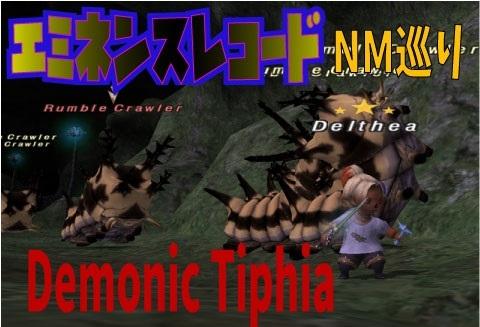 エミネンスレコードNM巡り ~Demonic Tiphia~_e0401547_19590834.jpg