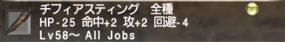 エミネンスレコードNM巡り ~Demonic Tiphia~_e0401547_20051517.png