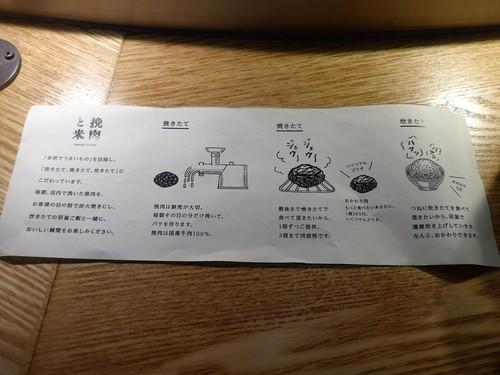 吉祥寺「挽肉と米」へ行く。_f0232060_16181545.jpg