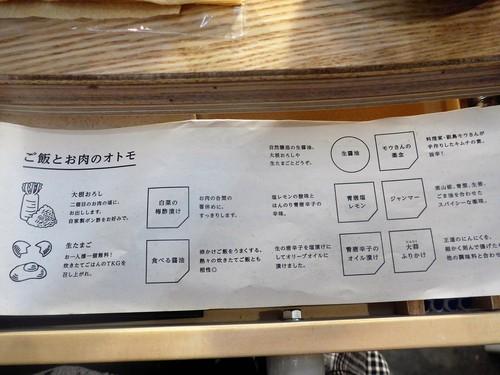吉祥寺「挽肉と米」へ行く。_f0232060_16312174.jpg