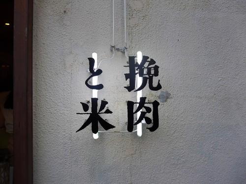 吉祥寺「挽肉と米」へ行く。_f0232060_1685162.jpg