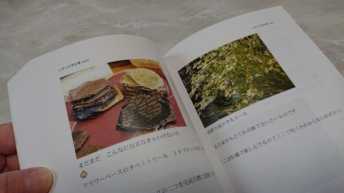 ブログ本(三冊目)♪_f0374160_22224891.jpg
