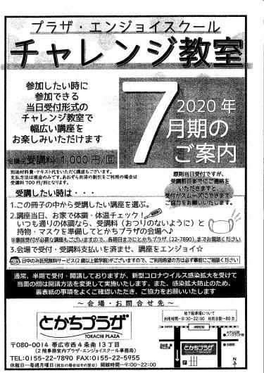 プラザ・エンジョイスクール/帯広_f0295063_18281635.jpg