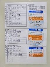 そーいえば6月30日にワクチン接種♪_d0140668_19395702.jpg