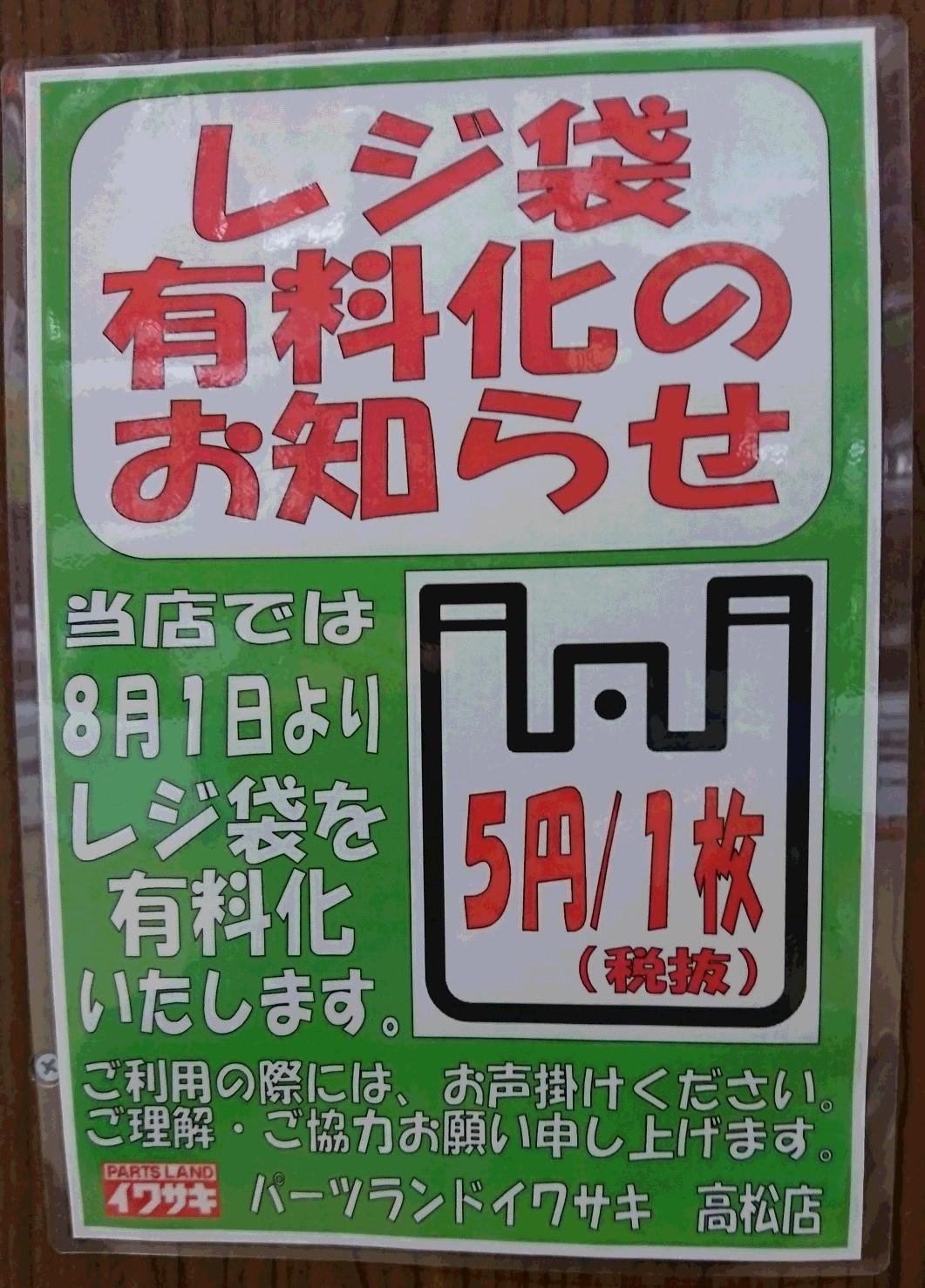 レジ袋有料化のお知らせ_b0163075_09003240.jpg