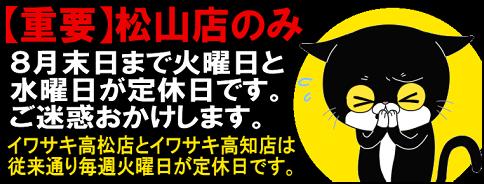 イワサキ2020夏のSALE開催!_b0163075_15540173.png