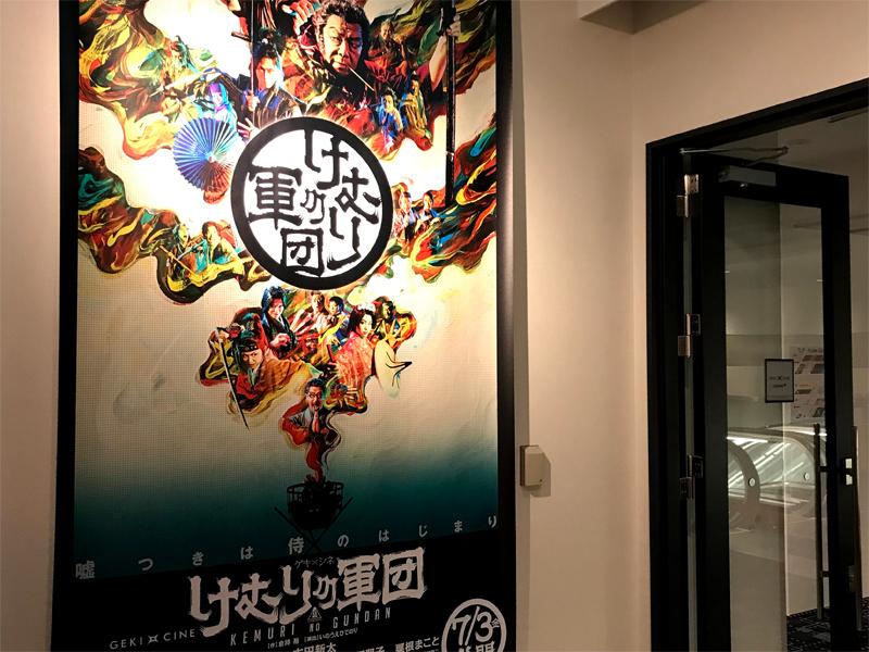ゲキ×シネ『けむりの軍団』T・ジョイ横浜で先行上映スタート!&ゲキ×シネLOUNGEオープン!_f0162980_13272680.jpg