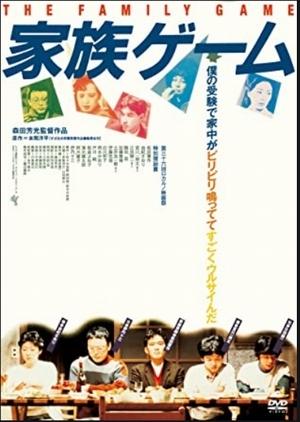 『家族ゲーム』 森田芳光 1983_d0151584_06134042.jpg