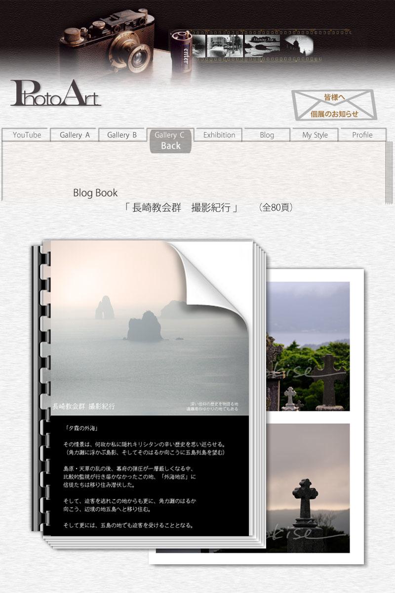 PhotoArt ホームページ更新のお知らせ_c0122685_18370694.jpg