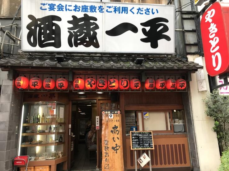 モーニング@酒蔵一平(八王子)_c0212604_1054035.jpg