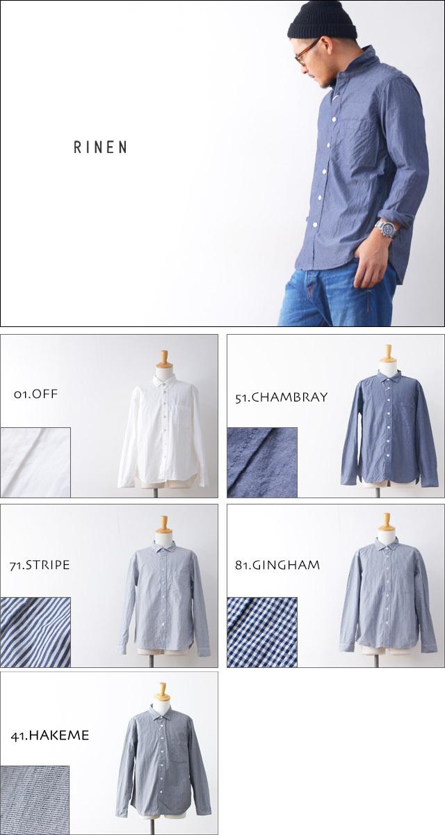 RINEN[リネン] 80/2ダウンプルーフレギュラーカラーシャツ[38000] ホワイト・ストライプ・ギンガムチェック・長袖・MEN\'S_f0051306_16181498.jpg