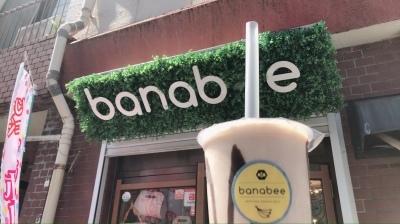 第574回 バナナジュース専門店 banabee 店主 ヒカルさん _b0172620_14241883.jpeg