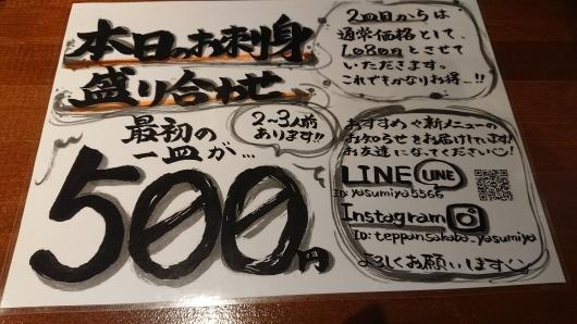 鉄板酒屋やすみ家_d0030026_09551258.jpg