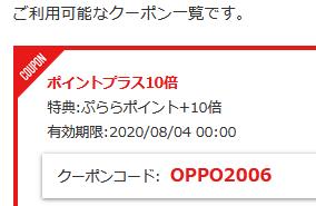 7/4~OPPO RenoAが再びスーパーDEAL登場 買い物マラソンで高還元_d0262326_01292152.png