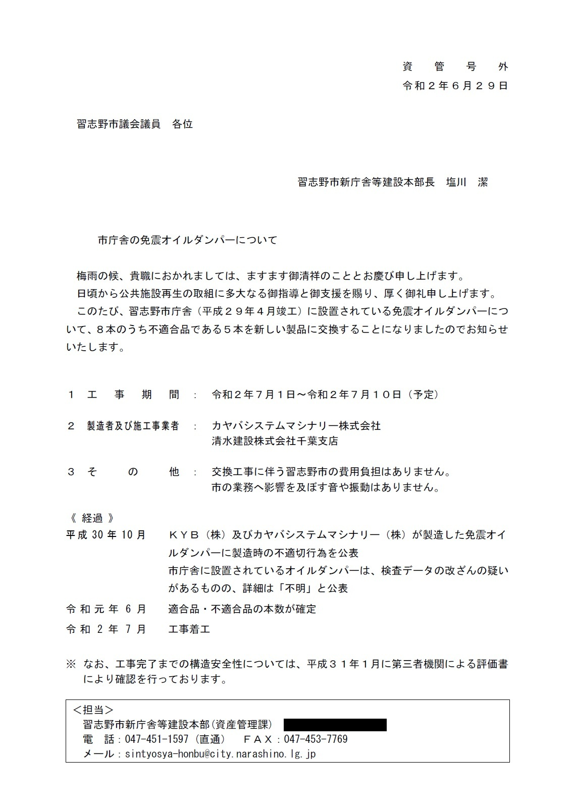 KYBデータ改ざんから2年・・・習志野市庁舎の免震オイルダンパー交換工事_c0236527_20041907.jpg