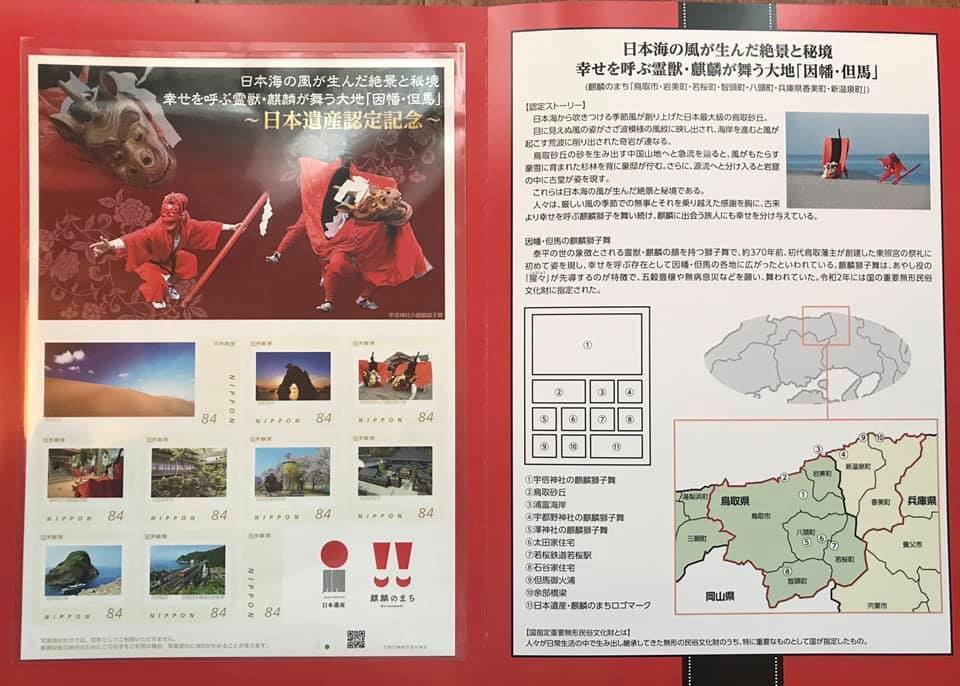 【 日本遺産認定記念オリジナルフレーム切手が麒麟のまちエリアで販売 】_f0112434_14052428.jpg