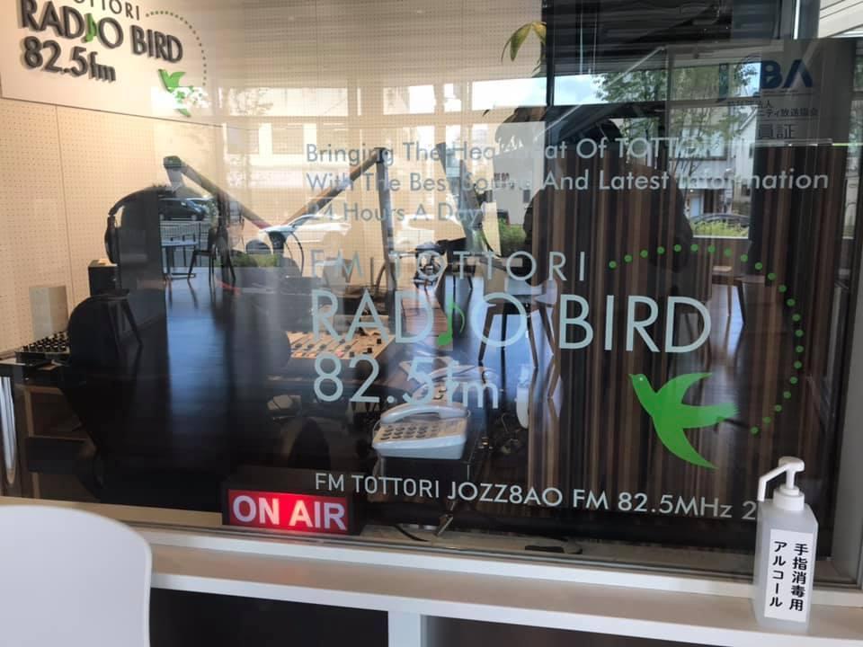 【 コミュニティFM82.5fm TOTTRI RADIO BIRDに出演 】_f0112434_14145884.jpg