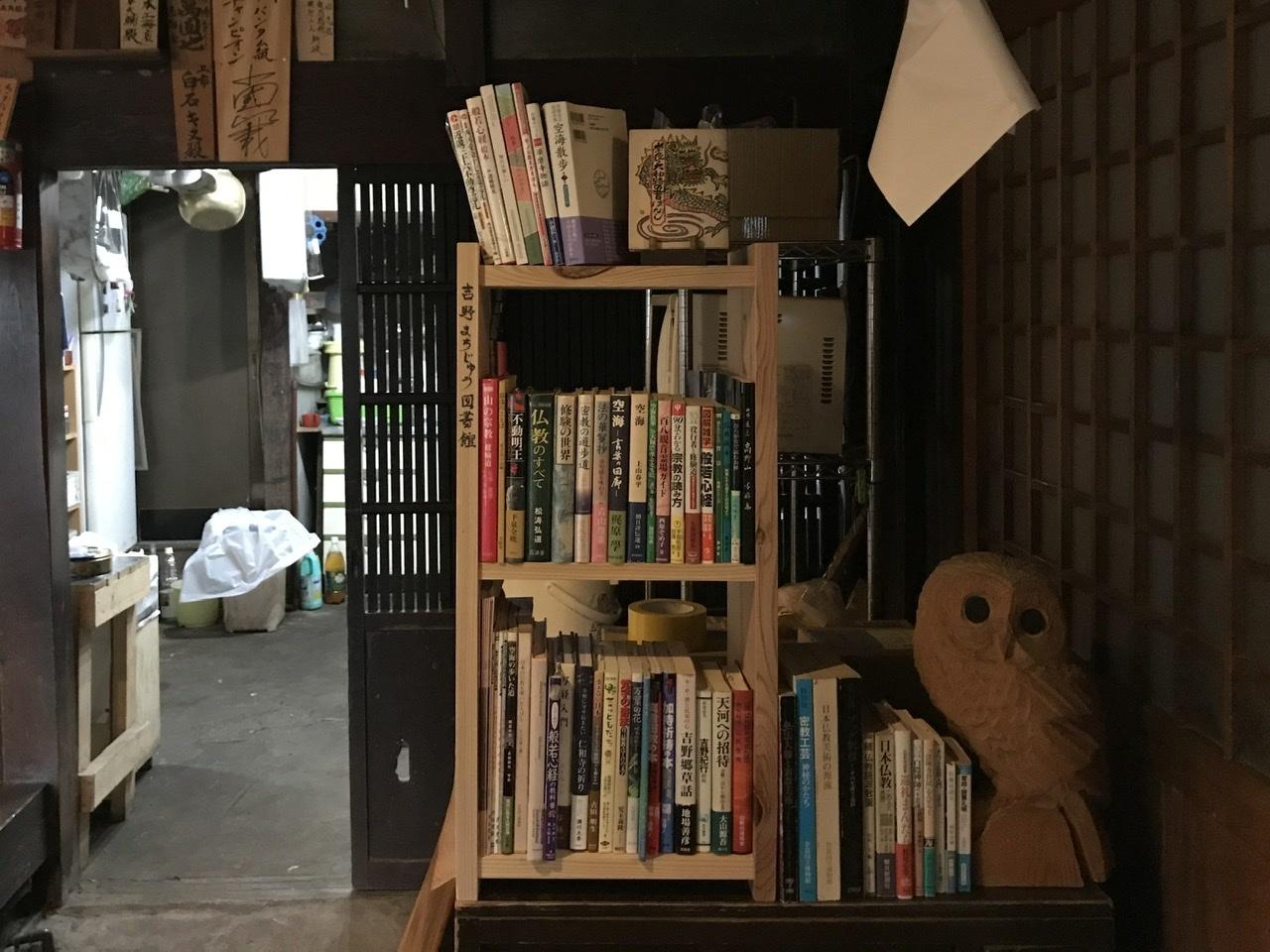 7月3日 吉野町じゅう図書館_a0317236_06425031.jpeg
