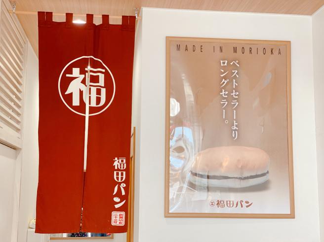 福田パンde『いわて牛🐂焼肉サンド』今日から発売_b0199244_12024528.jpg