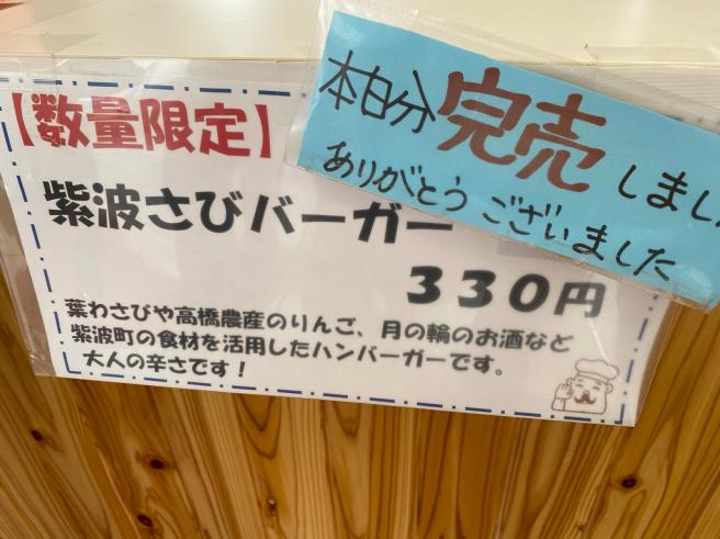 福田パンde『いわて牛🐂焼肉サンド』今日から発売_b0199244_12025175.jpg