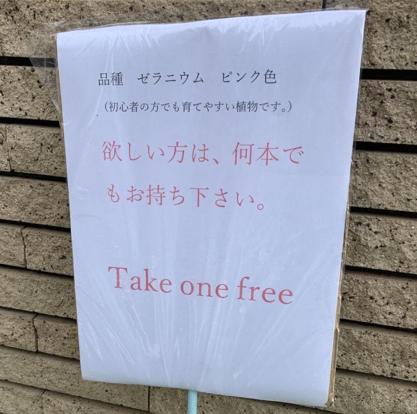 take free。_f0372146_12140320.jpg