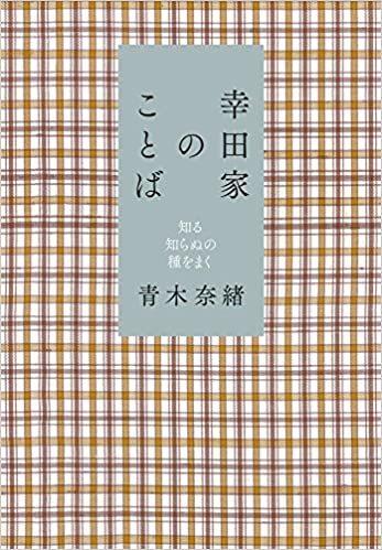 「幸田家のことば」青木奈緒_c0133854_11435017.jpg