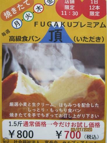 7/4 高級食パン頂(いただき)発売‼_e0185893_07401120.jpg