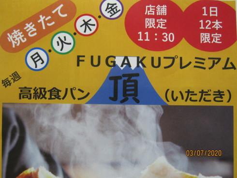 7/4 高級食パン頂(いただき)発売‼_e0185893_07415627.jpg