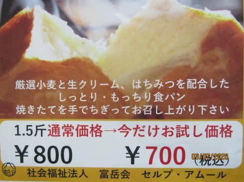 7/4 高級食パン頂(いただき)発売‼_e0185893_07455570.jpg