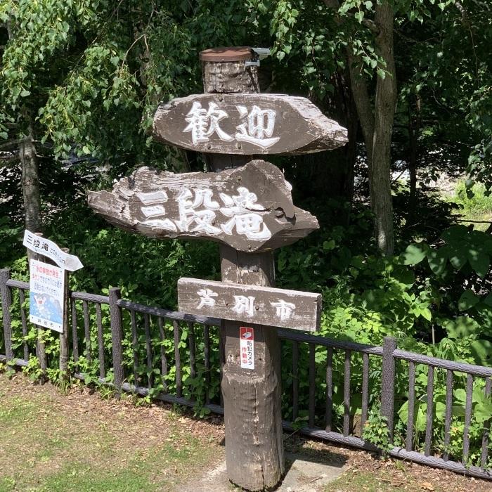 富良野に唯我独尊カレーを食べに行こう!_c0226202_18020644.jpeg