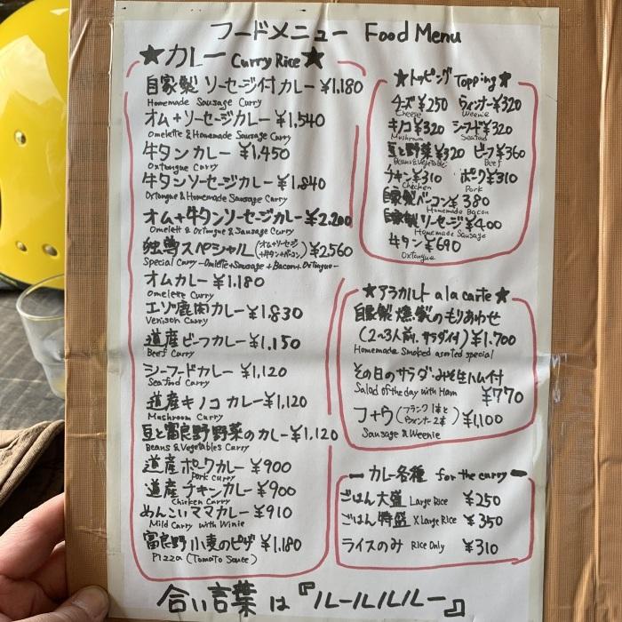 富良野に唯我独尊カレーを食べに行こう!_c0226202_18023488.jpeg