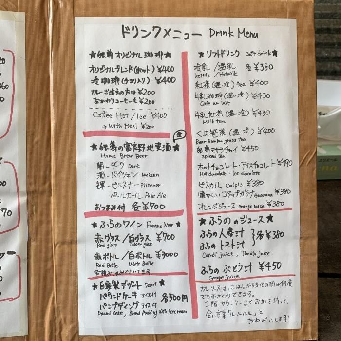 富良野に唯我独尊カレーを食べに行こう!_c0226202_18023717.jpeg