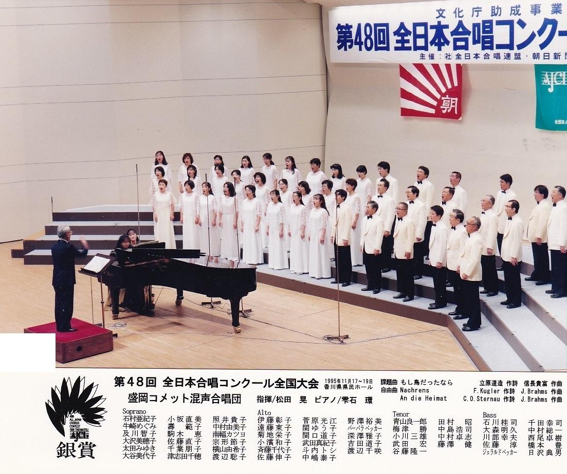 第48回全日本合唱コンクール_c0125004_17484270.jpg