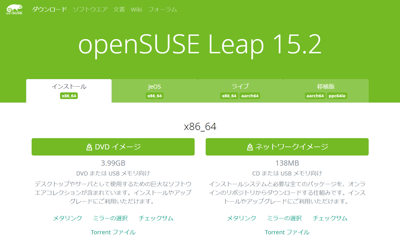 openSUSE Leap 15.2 Install First Look.(インストール)_a0056607_13490917.png