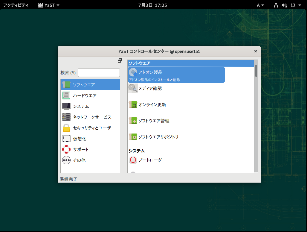 openSUSE Leap 15.2 Install First Look.(インストール)_a0056607_14080825.png