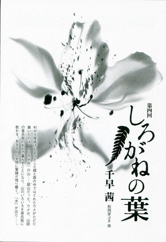 小説新潮7月号に掲載の千早茜さん作「しろがねの葉」に松岡芽ぶきさんの画_f0006713_09232280.jpg