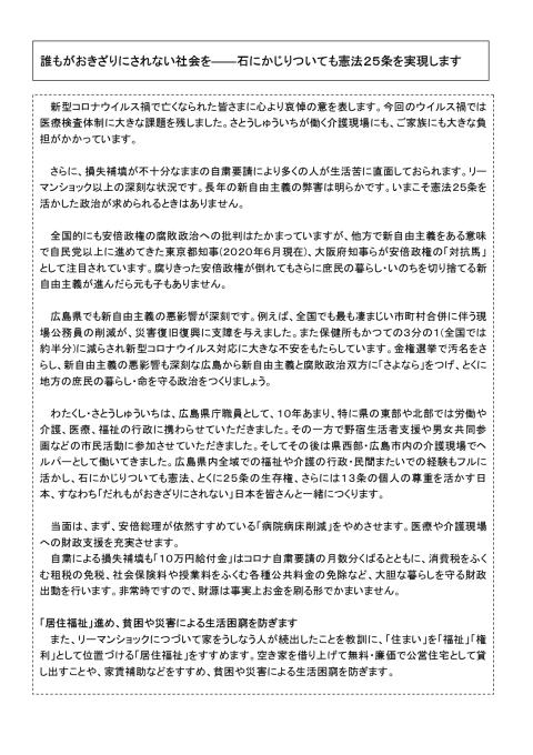 本紙夏号 金権政治の汚名を返上 市民主体政策本位の政治文化を 参院広島補選を前に提言_e0094315_13164037.jpg
